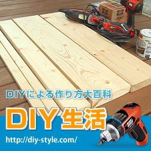 DIY作り方大百科タイトル画像