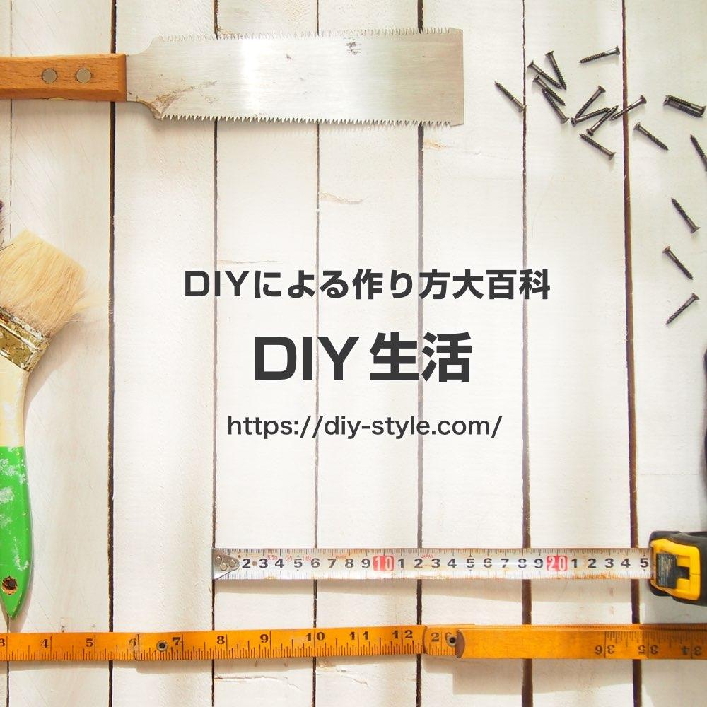 DIY生活